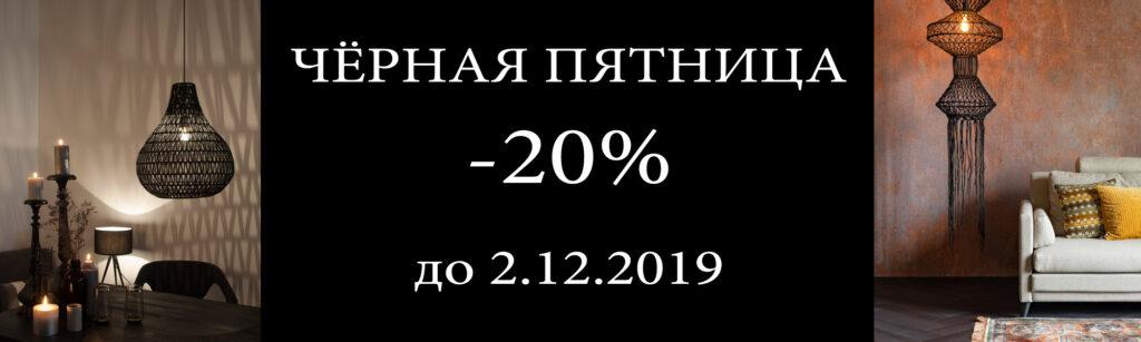 uudise pais rus 1024x307 - ЧЁРНАЯ ПЯТНИЦА