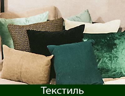tekstiil rus - ПРОДУКЦИЯ